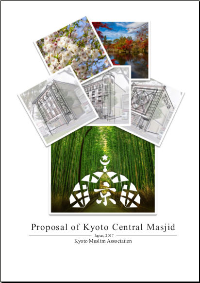 Proposal for New Kyoto Central Masjid (English Version)